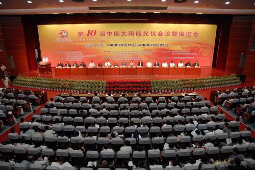 第十届中国太阳能光伏会议在江苏常州召开