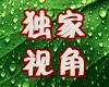 中国经济明年或最困难!