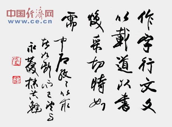 2004年题(欧阳中石)