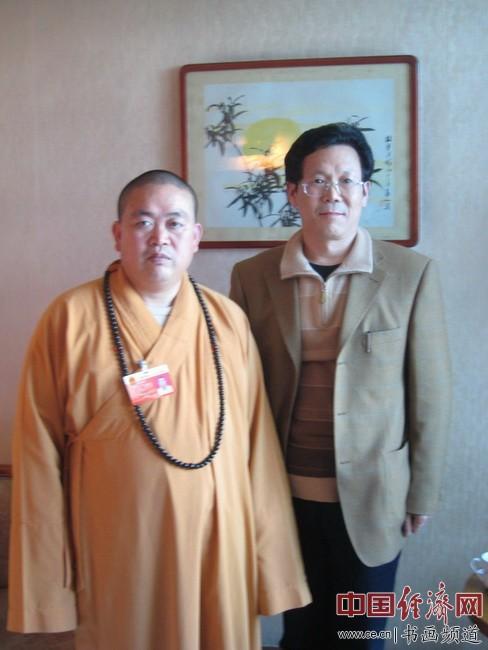 少林寺方丈、全国政协委员释永信(左)与著名书画家朱伯芳(右)