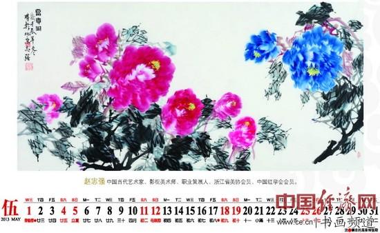 著名书画家作品2013年台历册页之赵志强国画