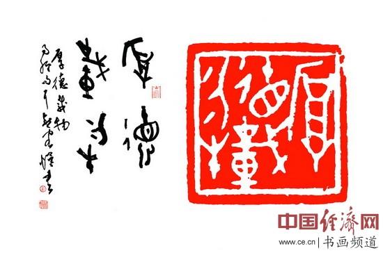 马子恺书法篆刻作品《厚德载物》